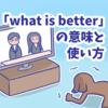 1分で覚える「what is better」の意味と使い方
