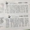 土屋幸太郎&幸の幸せ食養生の連載が山形新聞で始まりました!