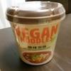 ヴィーガン仕様のカップ麺! ヤマダイ ヴィーガンヌードル酸辣湯麺味が意外と辛かった!