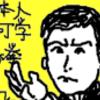 """『イップ・マン 序章』で、日本人には詠春拳は教えん!と言われ悲しむ(新リンク)/ No Wing Chun For Japanese---""""Ip Man"""" (new link)"""