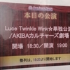 Luce Twinkle Wink☆単独公演/AKIBAカルチャーズ劇場(2021/10/15)