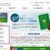 オーストラリア旅行には必須のETAS申請方法を紹介【ビューグラントで取得】