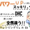 使い心地が全然違う☆☆DHCホットクレンジングジェルEX