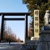 靖国神社の「気」はなぜ良いのか?