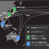 Googleがデータセンタを東京に開設