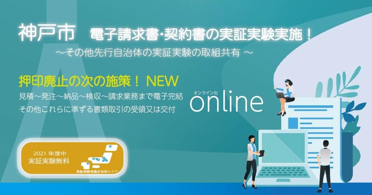 インフォマートが「BtoBプラットフォーム 請求書・契約書」を使った 神戸市における実証実験実施!
