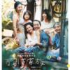 『万引き家族』を観ずに批判している人は、とりあえず松岡茉優のおっぱい見に行くといい