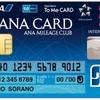 【ポイント活用】海外遠征/旅行準備・ランナーもとりあえずソラチカカードは必須!無料航空券をゲット
