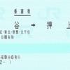 渋谷から押上への片道乗車券