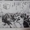 「風雲児たち」ファンなら完全必見!江川太郎左衛門を「英雄たちの選択」で特集(4日20時、BSP)