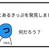 神戸おでかけ乗車券とは?【4コマ漫画】