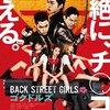 アイドル⁉️極道⁉️いいえ、ゴクドルズです❤『BACKSTREET GIRLS ゴクドルズ』-今、キてる映画シリーズ