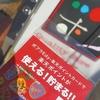 都内カード巡り②