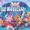 アクションRPG「聖剣伝説3」を3Dリメイクした「聖剣伝説3 TRIALS of MANA」体験版が配信