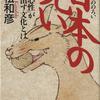 『日本の呪い』