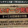 リネージュM「赤いオーク見参!!」開催
