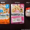 【離乳食】大手3社のベビーフード徹底比較!味・匂い・具の大きさ・使い勝手など