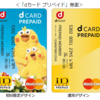 dカードプリペイドでもれなく1000円プレゼント!6000円チャージすれば誰でもOK!
