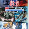 彩京 SHOOTING LIBRARY Vol.1