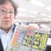 アメリカによる【4/27北朝鮮空爆説】〜韓国内流布〜を否定する!?