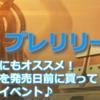 【MTG】4月22日(土)アモンケットプレリリースのご案内