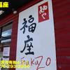 麺や福座〜2021年1月12杯目〜
