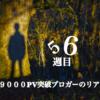 【函館でブログ×理学療法士×複業。1週間まとめ】56週目(12/12〜12/18)