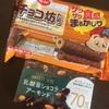 【糖質制限】オススメなチョコ菓子達♬