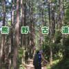 熊野古道 恩師オクム完走祈願は、世界遺産を参詣ウォーク!!!神秘の森で、ポンコツ夫婦は何をみたのか?! その1