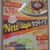 「吉野家」(名護バイパス店)の「ビフタコ(旨辛サルサ)」 490−80円(天ぷら定期券) #LocalGuides