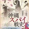 沖縄スパイ戦史-良い映画です