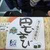 スキー旅行へ北海道へ行ってきました! 1日目