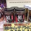 竹田食品の鮭キムチ