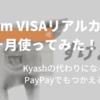 レビュー|6gram VISAリアルカードを発行して1ヶ月使ってみた!Kyashの代わりになるのか?PayPayでもつかえるのか?
