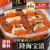 三陸海鮮料理 中村家の三陸海宝漬  日本全国コレ!うまかろう!!