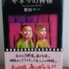1月に読んだ小説ランキングベスト3