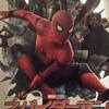 【映画】『スパイダーマン:ファー・フロム・ホーム』はピーターとネッドとMJの恋と友情を楽しむ作品だと思った