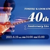 角松敏生、デビュー40周年記念ライブ セットリスト 2021/06/19 横浜