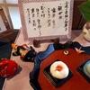 今週(7/19-20)の季節の和菓子