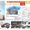 【9月24日(土)】 据付見学会 開催