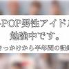 K-POP男性アイドルを勉強中です。 〜きっかけから半年間の記録〜