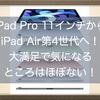 iPad Pro 11インチ第2世代からiPad Air第4世代への乗り換え!大満足で気になるところはほぼない!