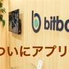 bitbankスマホアプリ誕生!詳細はどうなってるかな?