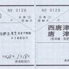 西唐津・唐津⇔天神・博多・東比恵・箱崎宮前・六本松 2枚きっぷ(3)