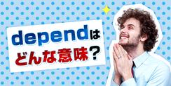 """意外と便利な単語""""depend""""の意味や使い方を知ろう!"""