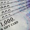 なぜメルカリでは図書カードや商品券が額面以上で落札されるのか?