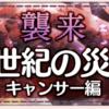 【ゆゆゆい】襲来イベント【旧世紀の災い キャンサー編】