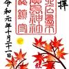 【御朱印】北広島市 廣島神社 2019年秋 紅月夜の期間特別御朱印