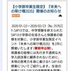サピ6年生限定!未来への架け橋2020Y-SAPIX