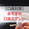 【口臭対策】おすすめ口臭ケアスプレー(2019年版)